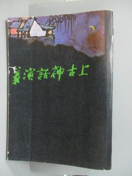 【書寶二手書T7/一般小說_IRE】上古神話演義_民68