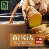 [輸入yahoo5再折!]【歐可 真奶茶】薑汁奶茶 (10包/盒)