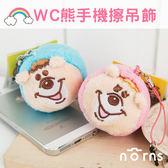【正版WC熊手機擦吊飾】Norns wc熊 kumatan kuma糖 若槻千夏 手機擦 娃娃
