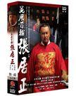 萬歷首輔張居正 下套 DVD ( 唐國強/梅婷/馮遠征/智一桐/巫剛 )
