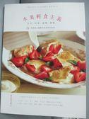 【書寶二手書T1/餐飲_XBR】水果輕食主義-沙拉、料理、甜點、調飲,89個健康又優雅…