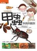 甲蟲飼養與觀察(修訂版)