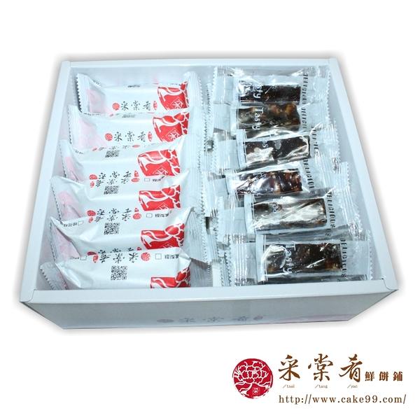 【采棠肴鮮餅鋪】采棠南棗禮盒-鳳梨酥6+南棗半斤