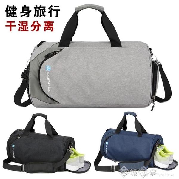 旅行袋 健身包男幹濕分離遊泳訓練運動包女行李袋大容量單肩手提旅行背包 西城故事