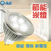 [ 白光一入組 ] 逸奇 e-kit高亮度 8w LED節能MR168崁燈_白光 LED-MR168_W