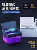 智能感應消毒收納盒口罩首飾UV紫外線殺菌消毒機辦公桌多功能收納 快速出貨