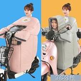 電動車擋風被 電動車擋風被加厚親子款電瓶摩托車防寒兒童擋風罩 快速出貨