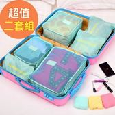 【韓版】繽紛滿滿旅遊衣物收納6件套組-兩組(藍+綠點點)