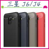 三星 Galaxy J6 J4 (2018) 拉絲紋背蓋 矽膠手機殼 防指紋保護套 全包邊手機套 類碳纖維保護殼 TPU軟殼