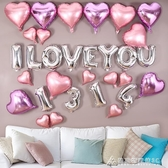 派對氣球婚房佈置鋁膜氣球婚禮卡通英文字母新房裝飾氣球套餐結婚用品 酷斯特數位3c
