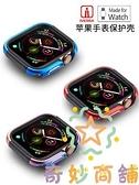 保護套超薄金屬殼半包表殼iWatch保護殼蘋果手表【奇妙商鋪】