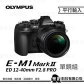 Olympus E-M1 Mark II《ED 12-40mm F2.8 PRO 單鏡組》E-M1MK2 3期零利率 / 免運費 WW【平行輸入】