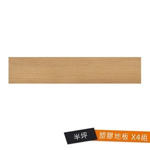 特力屋無鄰苯防水免膠塑膠地板7.2X36TL3013-L半坪(4箱)
