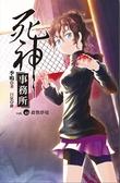 (二手書)死神事務所(3):殺戮夢境