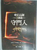 【書寶二手書T2/一般小說_KIN】奇幻之屋三部曲:守門人_勞伯.李保羅