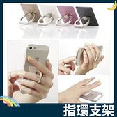 《指環式支架》懶人手機支架 金屬合金扣環 3M背貼 可重複使用 通用款