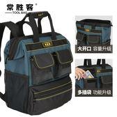 雙肩工具背包帆布電工工具袋大容量多功能維修耐磨工具包    電購3C