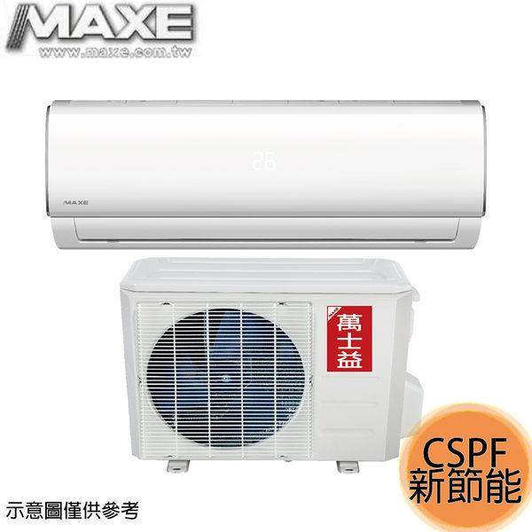 【MAXE萬士益】定頻分離式冷氣 MAS-28M/RA-28M