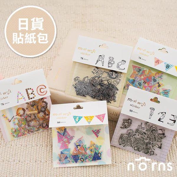 【日貨Moji貼紙包 字母 數字】Norns 人物 彩旗 甜點 手帳 行事曆 拍立得照片 裝飾貼紙