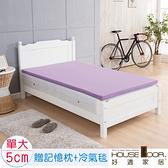 House Door 吸濕排濕布套5cm乳膠床墊超值組-單大(丁香紫)
