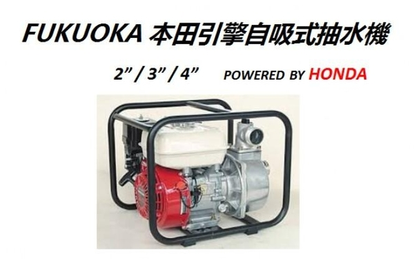[ 家事達] 日本 HODNA FKG-40H (本田) 引擎抽水機 4英吋 特價