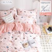 《DUYAN竹漾》 100%精梳純棉單人床包二件組-繽紛杏葉