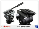【分期零利率】日本 Libec ALLEX ALX H 專業錄影油壓雲台 (公司貨)