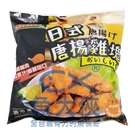 1J4B【魚大俠】FF098強匠日式唐揚雞塊(1kg/包)
