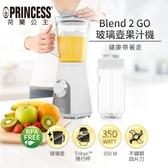 【現貨+贈運動型遮陽帽】Princess 217400 荷蘭公主玻璃果汁壺+Tritan隨行杯果汁機