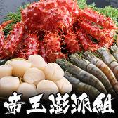 【獨家】帝王蟹澎派大三拼組(帝王蟹1.2kg+大尾肥豬蝦650g+野生大干貝450g)