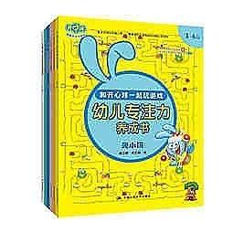 簡體書-十日到貨 R3Y【和開心球一起玩遊戲:幼兒專註力養成書】 9787300234458 中國人民大學
