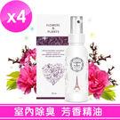 【愛戀花草】櫻花+紫玫瑰 +伊蘭花+茉莉花 花草噴霧香氛精油(250ML / 四瓶組)