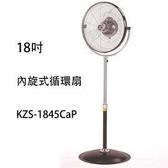 KZS-1845CaP 中央牌 18吋內旋式循環扇