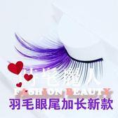 羽毛假睫毛創意妝 舞臺彩妝藝術造型紫色羽毛眼尾加長睫毛 全店88折特惠