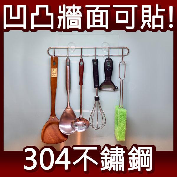壁掛式 六連勾 無痕掛勾 廚房廚具餐具收納架 不鏽鋼瀝水架 舒適家
