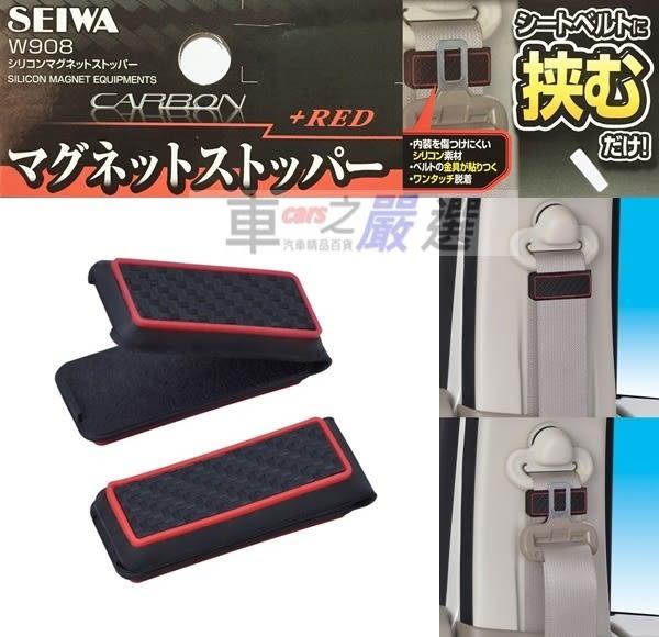 車之嚴選 cars_go 汽車用品【W908】SEIWA 碳纖紋紅框 磁吸式車用安全帶夾 安全帶鬆緊扣 固定夾 2入
