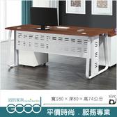 《固的家具GOOD》123-1-AM 比爾6尺辦公桌/不含側櫃.活動櫃【雙北市含搬運組裝】