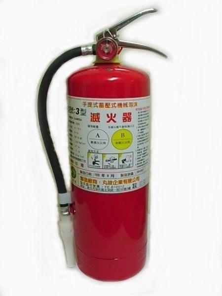 消防認證 滅火泡沫王 3型輕水泡沫滅火器 .汽車用滅火器