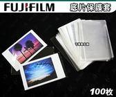 底片保護套  拍立得  Fujifilm Instax Mini 7S 8 25 50S專用 底片保護套100枚入不用再怕底片弄髒