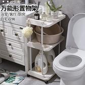 浴室置物架洗衣機收納架衛生間水桶臉盆架子洗手間塑料落地式多層 【99購物狂歡節】