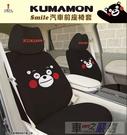 車之嚴選 cars_go 汽車用品【PKMD001B-16】日本熊本熊KUMAMON  汽車前座椅套(2入) 黑色