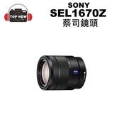 (贈飛機頸枕) SONY 索尼 蔡司鏡頭 SEL1670Z 變焦鏡頭 非球面鏡頭 F4最大光圈 APS-C 公司貨 台南-上新