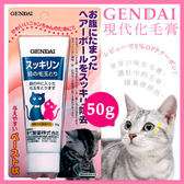 *KING WANG* 日本GENDAI 《現代化毛膏50g》幫助毛球隨排出體外
