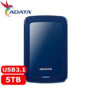 ADATA威剛 HV300 5TB(藍) 2.5吋行動硬碟