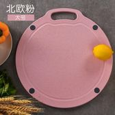 廚房防霉砧板小麥秸稈圓形黏板家用水果刀板切菜板   LannaS