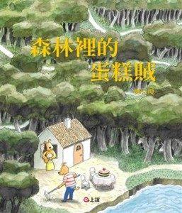 書立得-森林裡的蛋糕賊★得獎繪本