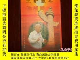 二手書博民逛書店罕見工礦泰斗孫越崎(精裝本一版一印)403 薛毅著 中國文史出版