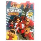 超人特攻隊造型貼畫 DS007 彩色著色本 /一本入(定60) 迪士尼貼畫 Disney 卡通著色簿 INCREDIBLES