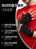 健身護手套男單杠女士器械帶護腕訓練防滑半指運動引體向上防起繭