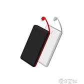 超薄行動電源蘋果迷你便攜大容量自帶線小米專用華為石墨烯行動電源 【快速出貨】